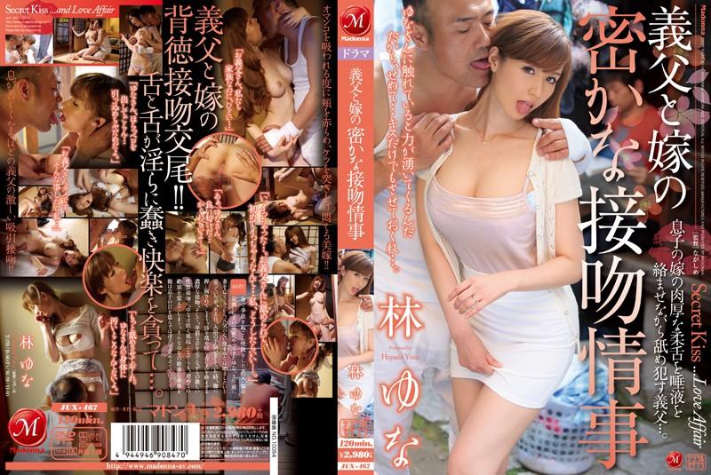 [JUX-467] Tình yêu của bố chồng và con dâu Yuna Hayashi (Vietsub)