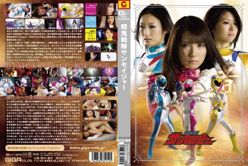 [GPTM-1204] Cô nàng Nữ siêu nhân Gao bạc bị cưỡng bức