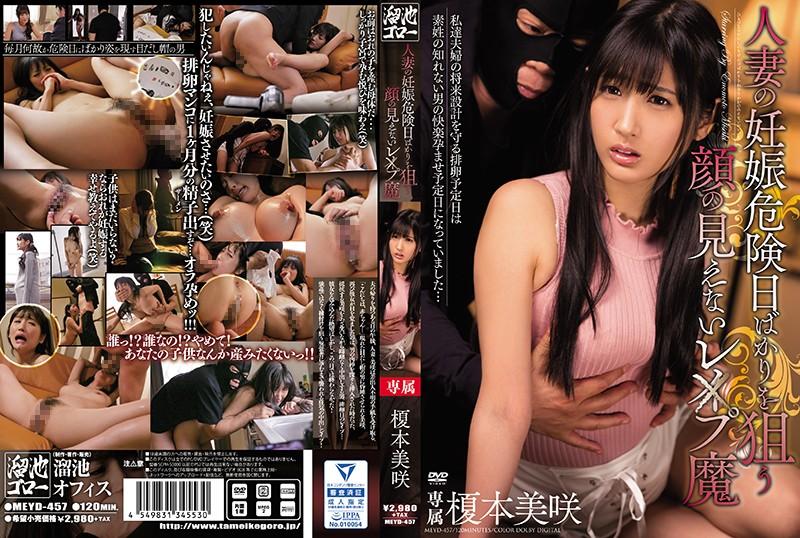 [MEYD-457] Cô nàng xấu số bị trộm vào nhà cưỡng hiếp đến mang bầu